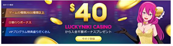 onlinr casino luckyniki