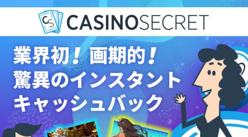 Casino Secret bonus